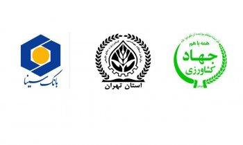 دریافت تسهیلات بانک سینا از طریق طرح های توجیهی سازمان نظام مهندسی کشاورزی تهران